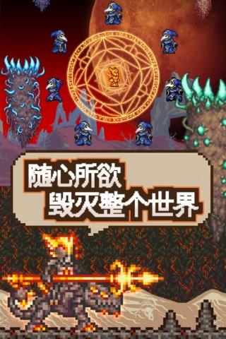 泰拉瑞亞手機版1.3中文版截圖(3)