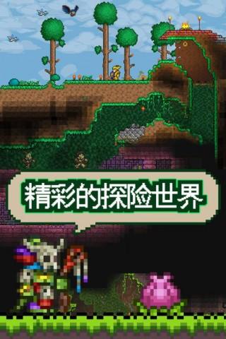 泰拉瑞亞手機版1.3中文版截圖(2)