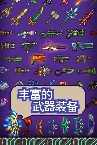 泰拉瑞亞手機版1.3中文版截圖(1)