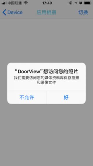 DoorView截图(4)