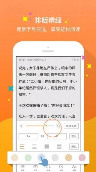 御书屋app截图(3)