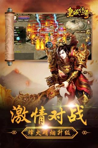 皇城传奇安卓版截图(5)