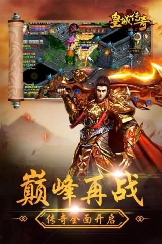 皇城传奇安卓版截图(4)