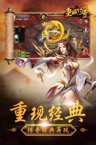 皇城传奇安卓版截图(3)