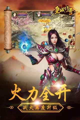 皇城传奇安卓版截图(2)