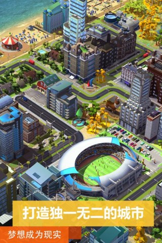 模拟城市我是市长截图(5)