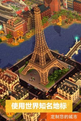 模拟城市我是市长截图(1)