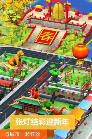 模拟城市我是市长正式版截图(3)