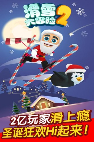 滑雪大冒险2九游版截图(5)