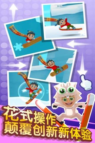 滑雪大冒险2九游版截图(2)