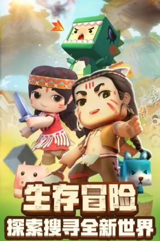 九游迷你世界截图(3)