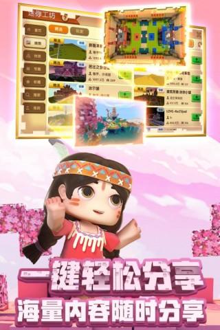 九游迷你世界截图(1)