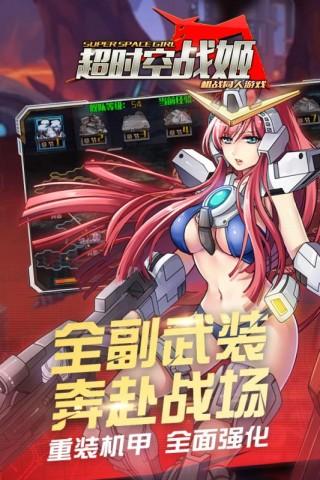 超时空战姬截图(4)