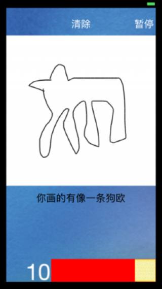 Drawing Game截图(2)