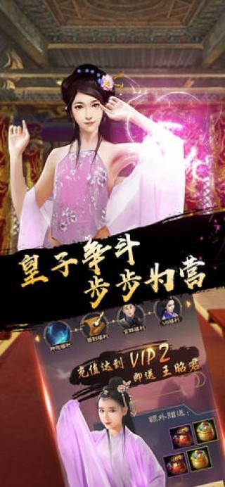 后宫-万岁爷养成佳丽三千人游戏截图(1)