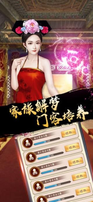 后宫-万岁爷养成佳丽三千人游戏截图(5)