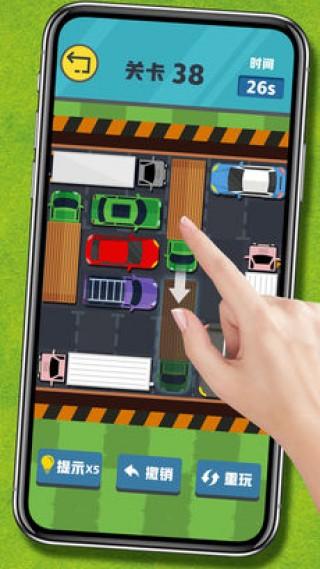 汽车华容道趣味版-休闲智力游戏截图(1)