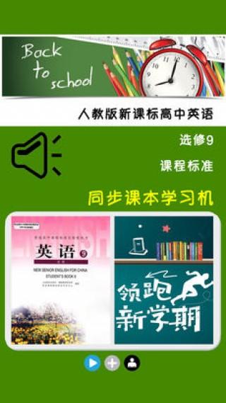 人教版新课标高中英语选修9截图(1)