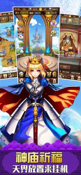 梦幻仙境大冒险-精品童话挂机游戏截图(2)