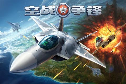 空战争锋截图(5)
