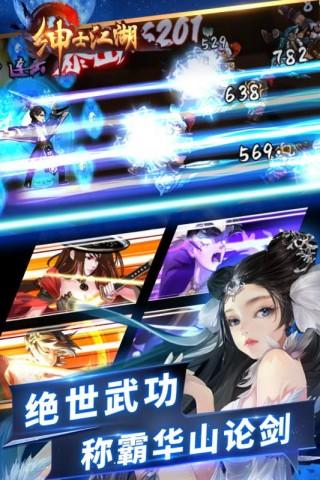 绅士江湖游戏网站正版截图(5)