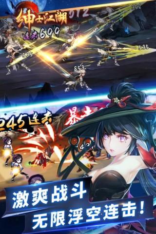 绅士江湖游戏网站正版截图(4)