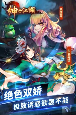 绅士江湖游戏网站正版截图(1)