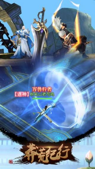 莽荒纪行-书迷心中的仙侠世界截图(4)