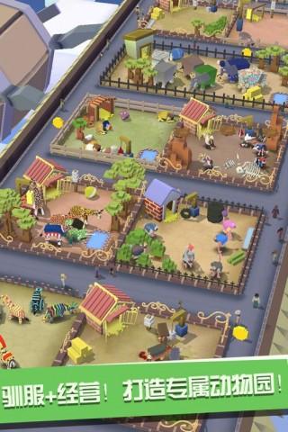 疯狂动物园截图(3)