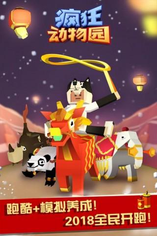 疯狂动物园中文版截图(5)