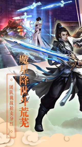 圣墟剑仙-最新仙侠情缘3D手游截图(5)