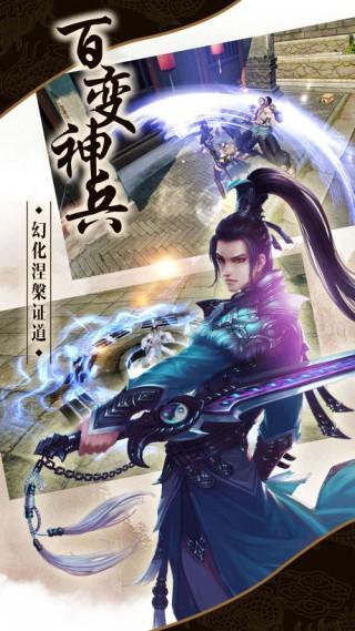 圣墟剑仙-最新仙侠情缘3D手游截图(4)