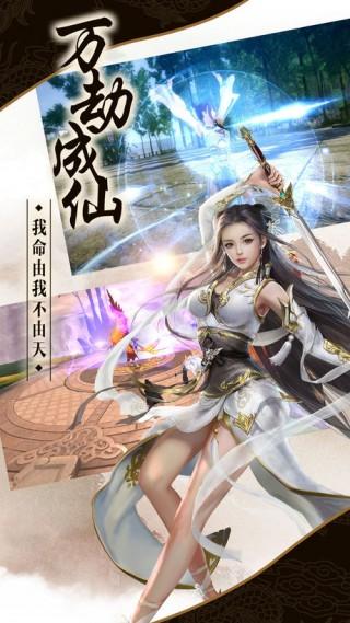 圣墟剑仙-最新仙侠情缘3D手游截图(3)