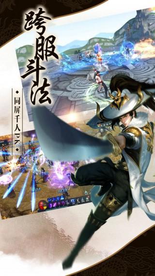 圣墟剑仙-最新仙侠情缘3D手游截图(2)