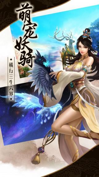 圣墟剑仙-最新仙侠情缘3D手游截图(1)