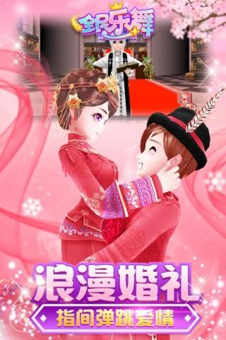 全民乐舞小米版截图(4)