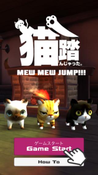 猫踏んじゃった截图(1)