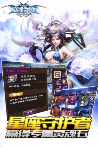 星座英雄九游版截圖(4)