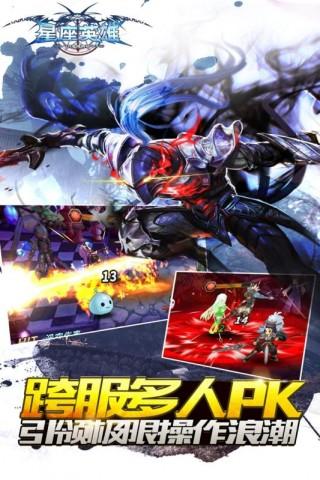 星座英雄九游版截圖(3)