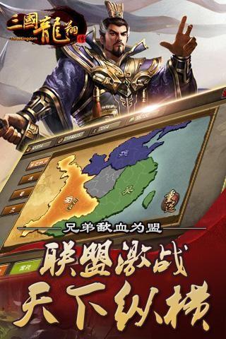 三国龙翔传截图(2)