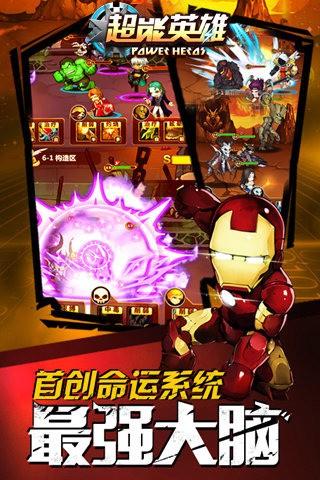 超能英雄九游版截图(5)
