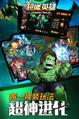 超能英雄九游版截图(4)