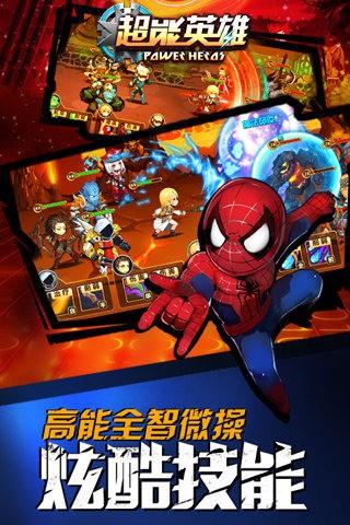超能英雄九游版截图(3)
