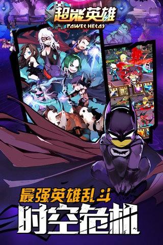 超能英雄九游版截图(2)