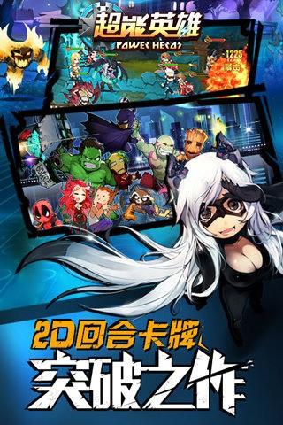 超能英雄九游版截图(1)