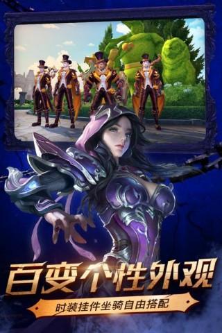 光明大陆QQ版截图(4)