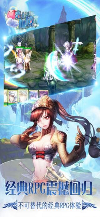 恋上仙境:黎明前的冒险之旅截图(1)