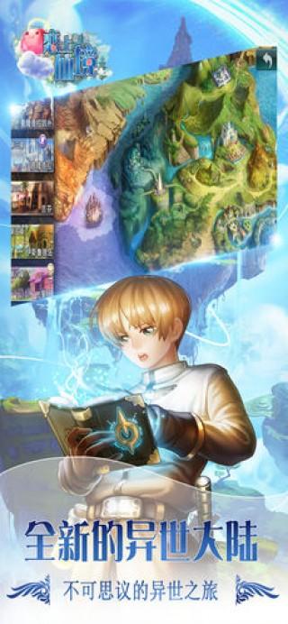 恋上仙境:黎明前的冒险之旅截图(2)