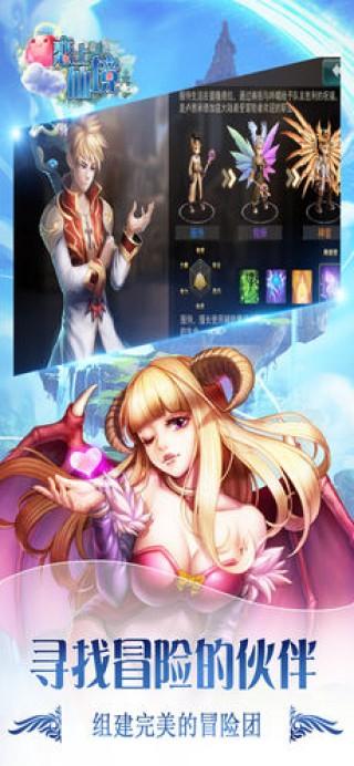 恋上仙境:黎明前的冒险之旅截图(3)