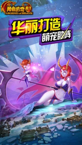 勇者传说BT:最爽热血冒险游戏截图(4)